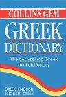 Greek Dictionary, Greek-English/English-Greek von Harry T. Hionides